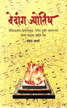 Vedang Jyotish
