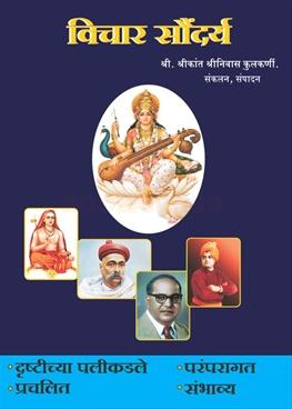 Vichar Saundarya