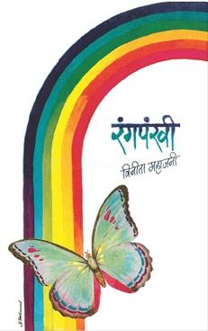 Rangapankhi