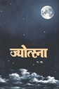 ज्योत्स्ना