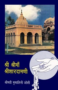 Shri Shrimaa Shrisharadamani