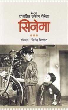 Mala Prabhavit Karun Gelela Cinema