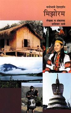 Manobhave Deshdarshan - Mizoram