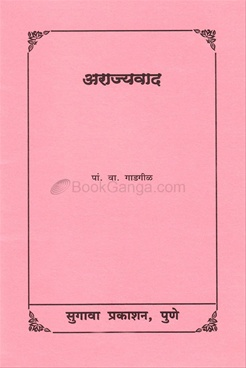 Arajyavad
