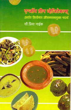 Enjoy Green Vegetables