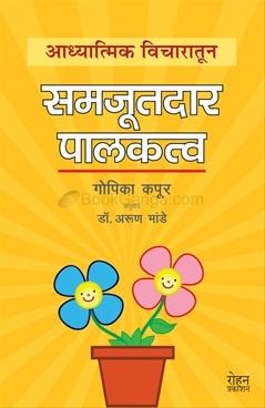 Adhyatmik Vicharatun Samjutdar Palakatva