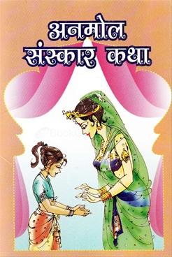 Anmol Sanskarkatha