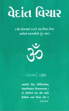 Vedanta Vichar (Gujarati)