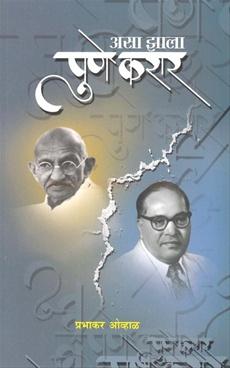 Asa Jhala Pune Karar