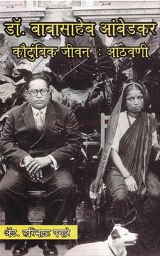 Dr. Babasaheb Ambedkar Kautumbik Jeevan Athavani