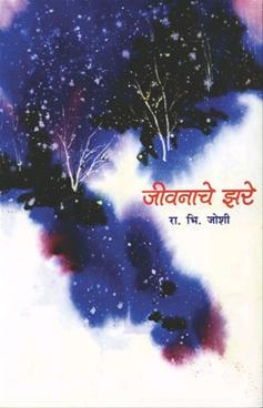 Jivnache Jhare