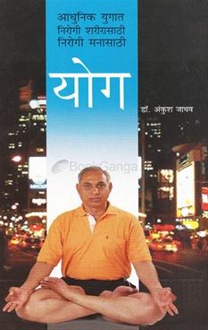 Nirogi Sharirasathi, Nirogi Manasathi Yog