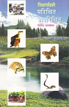 Nisargatale Parichit - Aparichit