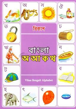 Bengali Alphabet (Vikas Alphabet Books)