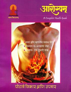 Arogyam - Potache Vikar Ani Upachar