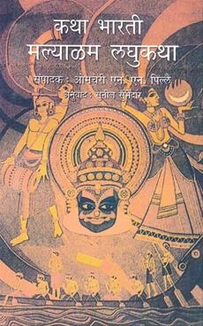 Katha Bharti Malayalam Laghukatha