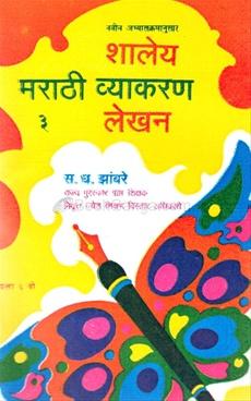 Shaley Marathi Vyakaran Lekhan(Bhag 3)