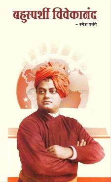 Bahusparshi Vivekanand