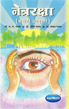 Netraraksha Sachitra (Marathi)