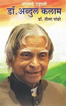 Bharatache Rashtrapati Dr. Abdul kalam