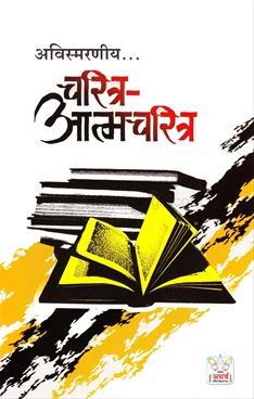 Avismaraniy Charitra-Atmacharitra