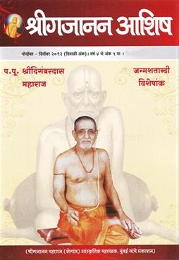 Shreegajanan Ashish (2012)