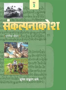 Sankalpanakosh Khand 3