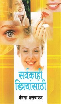 Sarvakahi Striyansathi