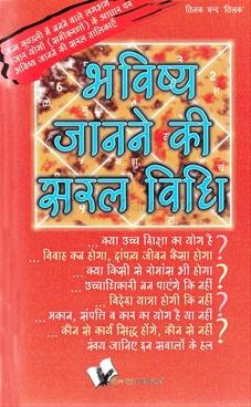 Bhavishya Janane Ki Saral Vidhi