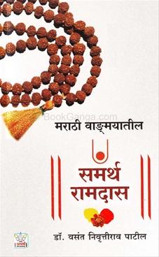Marathi Vandmayatil Samarth Ramdas