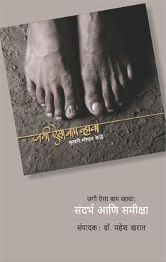 Jagi Aisa Bap Vhava : Sandarbha Ani Samiksha