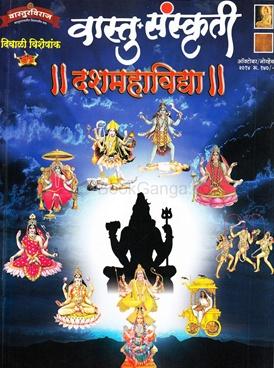 Vastu Sanskruti 2014