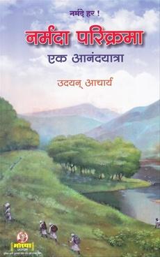 Narmada Parikrama : Ek Anandyatra