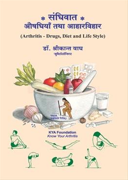 संधिवात औषधियाँ तथा आहारविहार
