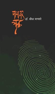 Payavar Chakra