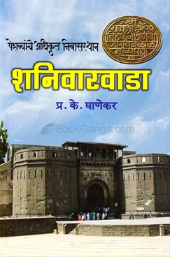 Shanivarwada