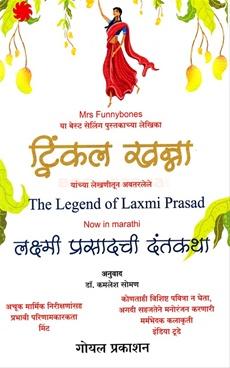 Laxmi Prasadachi Dantakatha