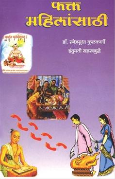 Fakt Mahilansathi