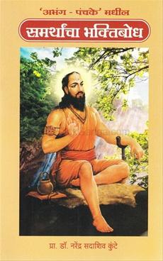 Samarthancha Bhaktibodh