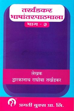 Tarkhadkar Bhashantarmala Bhag 3