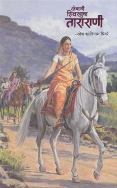 Kshetrani Shivsnusha Tararani