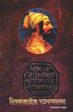 Shivkalatil Rajyavyavstha