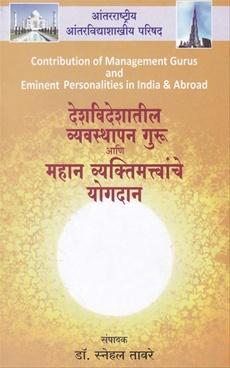 Deshvideshatil Vyavasthapan Guru Aani Mahan Vyaktimatvanche Yogdan