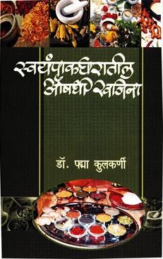 Swayampakgharatil Aushadhi Khajina
