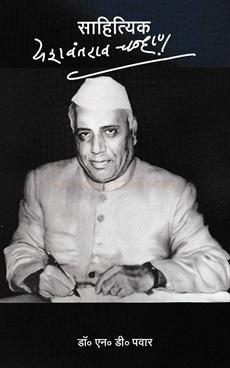 Sahityik Yashvantrao Chavhan