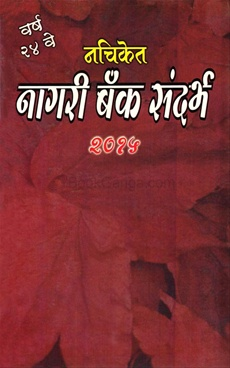 Nagari Bank Sandarbh 2015
