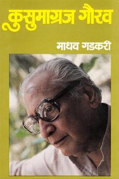 Kusumagraj Gourav
