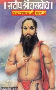 Satip Shridasbodh