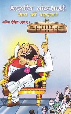 Bhartiy Lokshahi