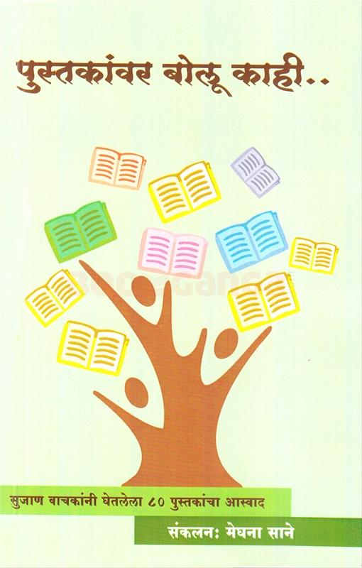 पुस्तकांवर बोलू काही